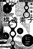 構造素子 (ハヤカワ文庫JA)
