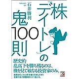 株「デイトレ」の鬼100則 (アスカカルチャー)