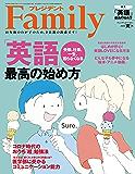 プレジデントFamily (ファミリー)2020年 夏号 [雑誌]