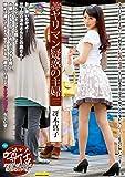ヤリマン疑惑の主婦 [DVD]
