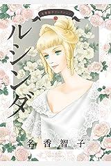 名香智子コレクション : 10 ルシンダ (ジュールコミックス) Kindle版