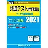 共通テスト対策問題集 マーク式実戦問題編 国語 2021 (大学入試完全対策シリーズ)