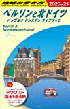 A16 地球の歩き方 ベルリンと北ドイツ ハンブルク ドレスデン ライプツィヒ 2020~2021