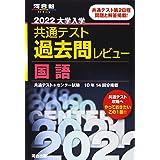 2022共通テスト過去問レビュー 国語 (河合塾シリーズ)