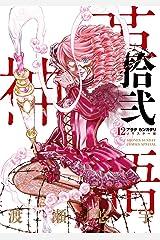 アラタカンガタリ~革神語~ リマスター版(12) (少年サンデーコミックススペシャル) Kindle版