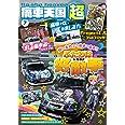痛車天国 超 (SUPER) Vol.7 (ヤエスメディアムック652)