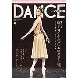 DANCE MAGAZINE (ダンスマガジン) 2020年 4月号