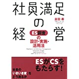 社員満足の経営: ES調査の設計・実施・活用法