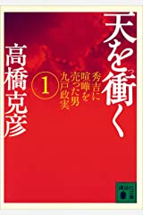 天を衝く 秀吉に喧嘩を売った男九戸政実(1) (講談社文庫) Kindle版