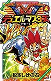 デュエル・マスターズ V(ビクトリー)(4) (てんとう虫コミックス)