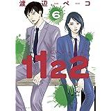 1122(6) (モーニングコミックス)
