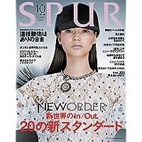 SPUR(シュプール) 2020年 10月号 [雑誌]