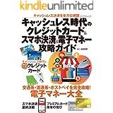 キャッシュレス時代のクレジットカード&スマホ決済&電子マネー攻略ガイド
