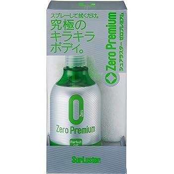 シュアラスター コーティング剤 [高耐久・撥水] ゼロプレミアム 280ml SurLuster S-99