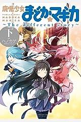 魔法少女まどか☆マギカ ~The different story~ 下 (まんがタイムKRコミックス) Kindle版