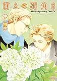 萌えの死角(6) (KARENコミックス)