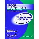 FCCSプロバイダーマニュアル 第3版