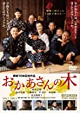 おかあさんの木 [DVD]