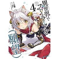 異世界でスローライフを(願望) 4 (ガルドコミックス)