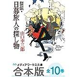 【合本版】探偵・日暮旅人の探し物 全10巻 (メディアワークス文庫)