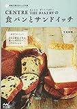 家庭で焼けるシェフの味 セントル ザ・ベーカリーの食パンとサンドイッチ ~耳までおいしい! 3つの製法で作る食パン専門店…