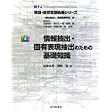 情報抽出・固有表現抽出のための基礎知識 (実践・自然言語処理シリーズ)