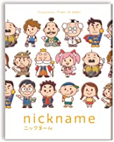 ニックネーム / nickname