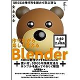作りながら楽しく覚える Blender 2.83LTS 準拠&2.9 対応