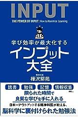 学び効率が最大化するインプット大全 Kindle版