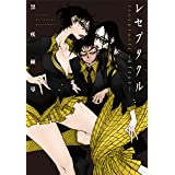 レセプタクルafter (楽園コミックス)