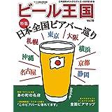 ビール王国 Vol.19 2018年8月号 (ワイン王国 別冊)