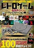 レトロゲーム名作ガイド Vol.1 (マイウェイムック)