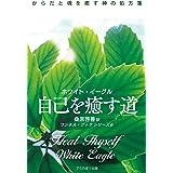 ホワイト・イーグル 自己を癒す道 (ワンネス・ブックシリーズ)