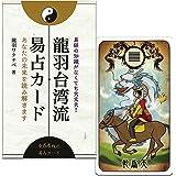 龍羽台湾流易占カード