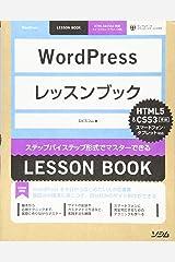 WordPressレッスンブック HTML5&CSS準拠 単行本