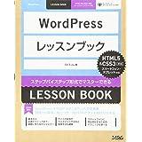 WordPressレッスンブック HTML5&CSS準拠
