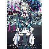 魔法少女特殊戦あすか(14) (ビッグガンガンコミックス)