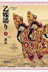 乙嫁語り 4巻 (HARTA COMIX) Kindle版