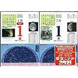 星空ごよみ365日 2021 ([カレンダー])