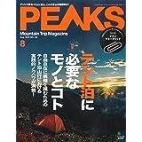 PEAKS(ピークス) 2020年 8月号【特別付録◎チタン・マネークリップ】