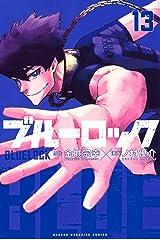 ブルーロック(13) (週刊少年マガジンコミックス) Kindle版