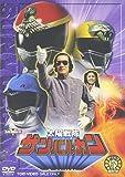 太陽戦隊サンバルカン VOL.5 [DVD]