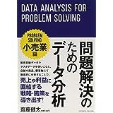 問題解決のためのデータ分析 ~小売業編~