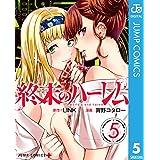 終末のハーレム セミカラー版 5 (ジャンプコミックスDIGITAL)