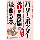 「ハリー・ポッター」Vol.1が英語で楽しく読める本 「ハリー・ポッター」が英語で楽しく読める本
