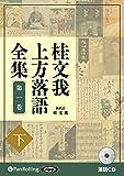 桂文我 上方落語全集 第一巻【下】 (<CD>)
