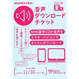 NHK NHK語学テキスト 音声ダウンロードチケット 2020年夏号 (<テキスト>)