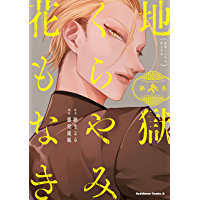 地獄くらやみ花もなき (3) (角川コミックス・エース)