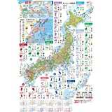 ぶよお堂 2021年 カレンダー ポスター ジュニア日本地図 21BY-624