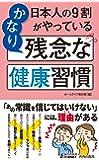 日本人の9割がやっている かなり残念な健康習慣 (青春新書プレイブックス)